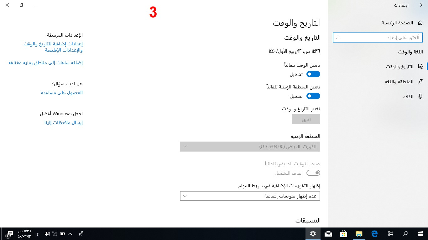 Win10 – Language change Arabic to English | Windows 10 Forums